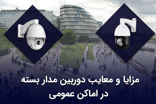 مزایا و معایب دوربین مدار بسته در اماکن عمومی