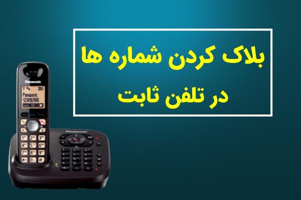 بلاک تلفن ثابت