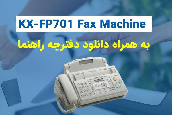 دانلود دفترچه راهنمای فکس پاناسونیک kx-fp701