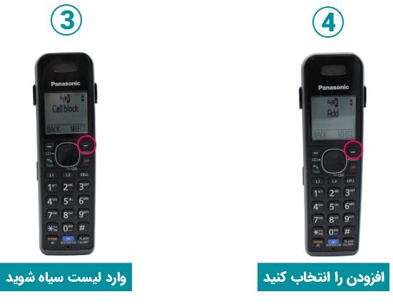 مرحله 3 و 4 بلاک تلفن ثابت