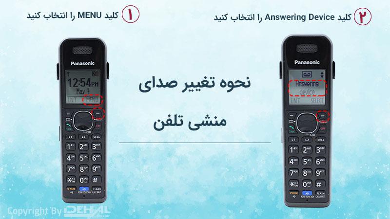 مراحل 1 و 2 تغییر صدای منشی تلفن بیسیم پاناسونیک