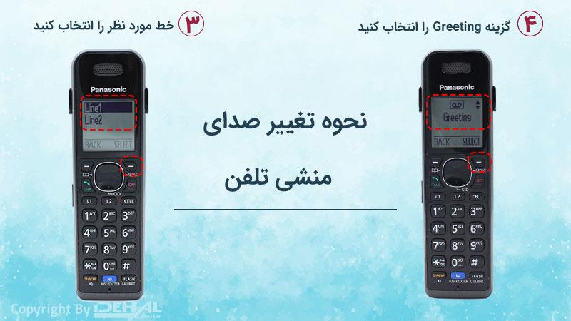 مراحل 3 و 4 تغییر صدای منشی تلفن بیسیم پاناسونیک