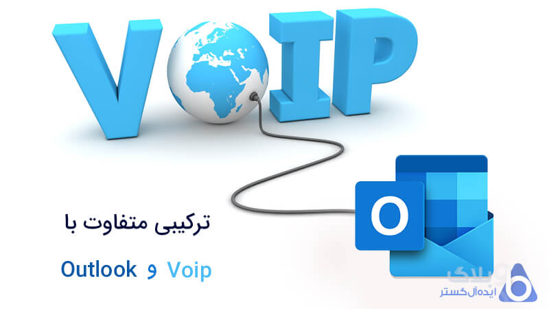 ارتباط VOIP و OUTLOOK