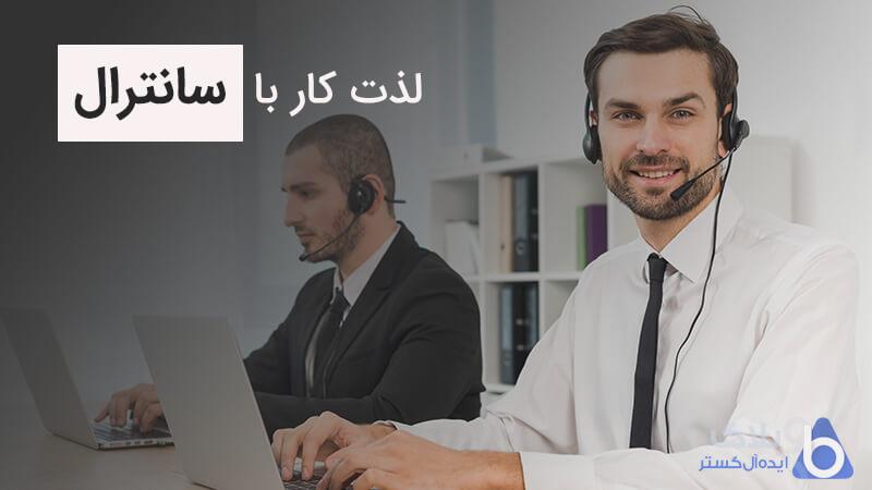 مرکز ارتباط با مشتریان و کار با سانترال