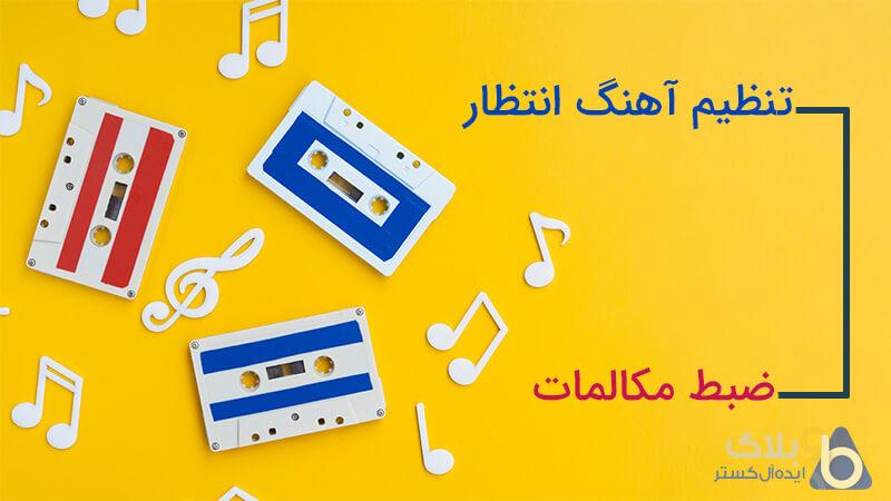 تنظیم آهنگ انتظار و ضبط مکالمات در مرکز تلفن تحت شبکه