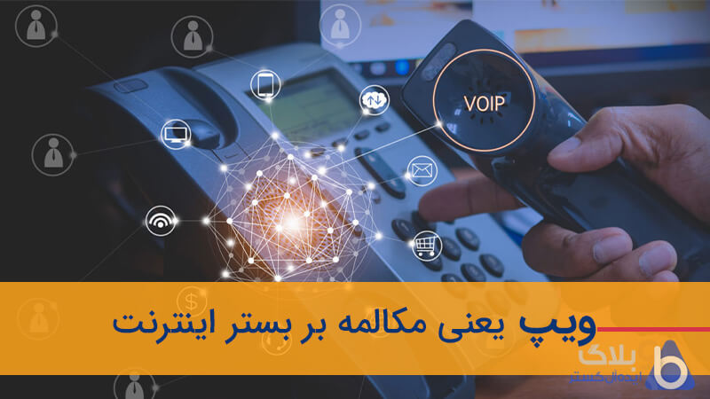 مفهوم VOIP و ارتباط آن با مرکز تلفن تحت شبکه