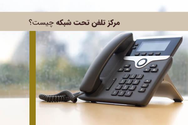 مرکز تلفن تحت شبکه چیست