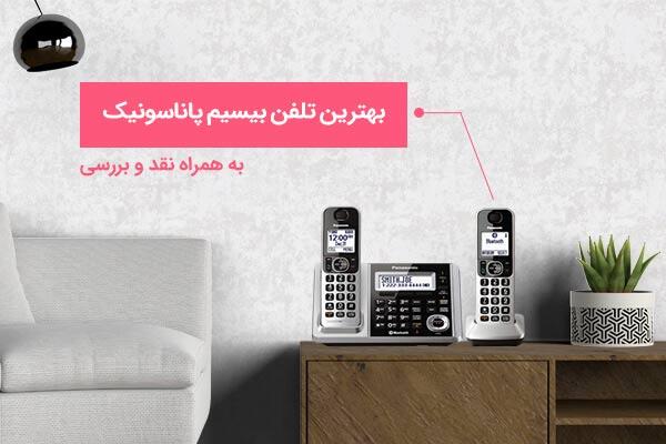 بهترین تلفن های بیسیم پاناسونیک - راهنمای خرید به همراه نقد و بررسی تلفن های بیسیم pANASONIC