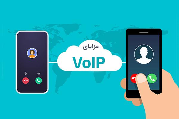 بررسی مزایای ویپ (VoIP)