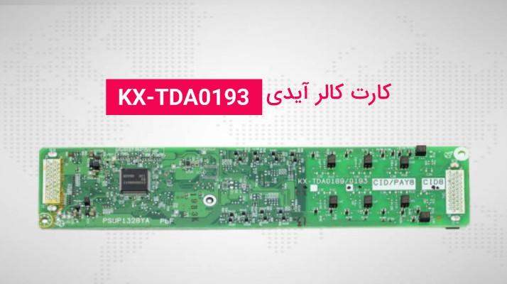 کارت کالر آیدی KX-TDA0193