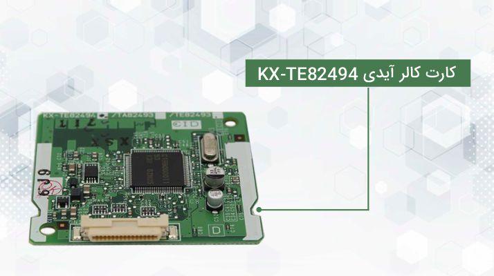 کارت کالر آیدی KX-TE82494