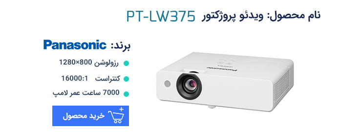 مشخصات و خرید ویدئو پروژکتور پاناسونیک PT-LW375