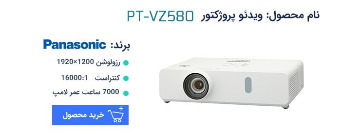 مشخصات و خرید ویدئو پروژکتور پاناسونیک PT-VZ580