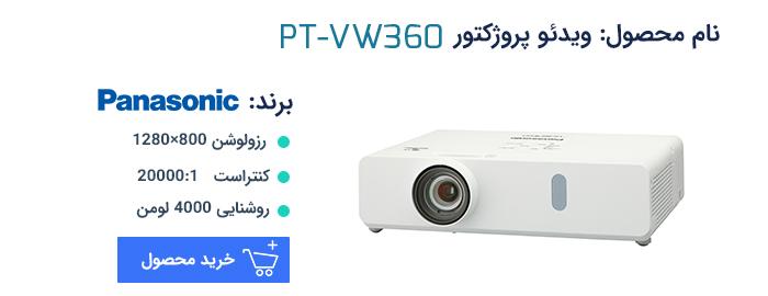 مشخصات و خرید ویدئو پروژکتور پاناسونیک PT-VW360