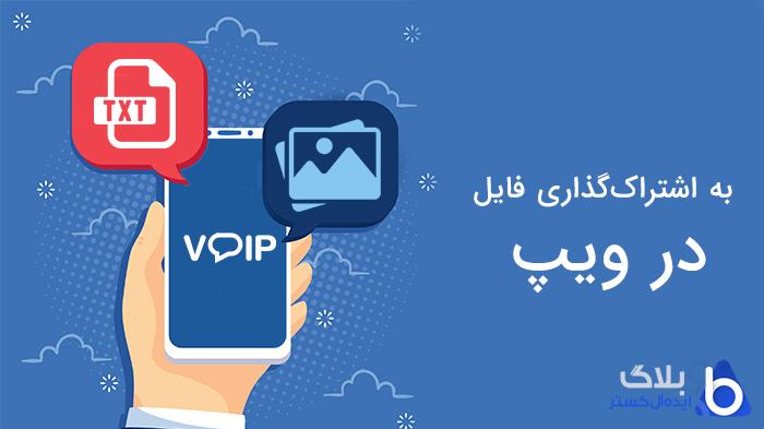 قابلیت اشتراکگذاری فایل در VoIP