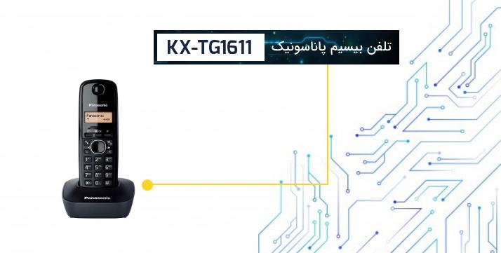 تلفن بیسیم KX-TG1611