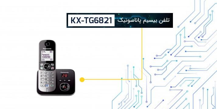 تلفن بیسیم KX-TG6821