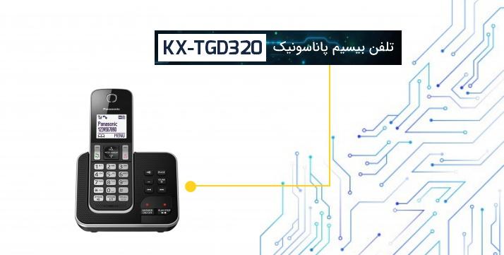 تلفن بیسیم KX-TGD320