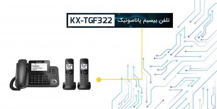 تلفن بیسیم KX-TGF322