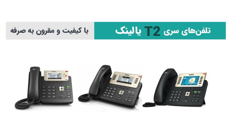 تلفن های سری t2 یالینک