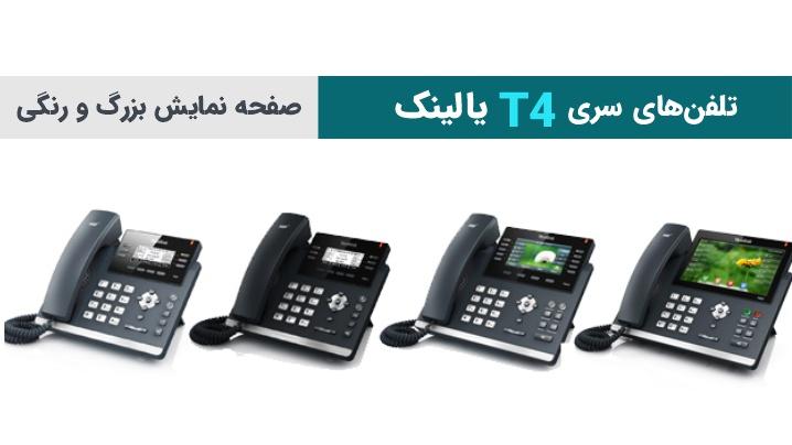 تلفن های سری t4 یالینک