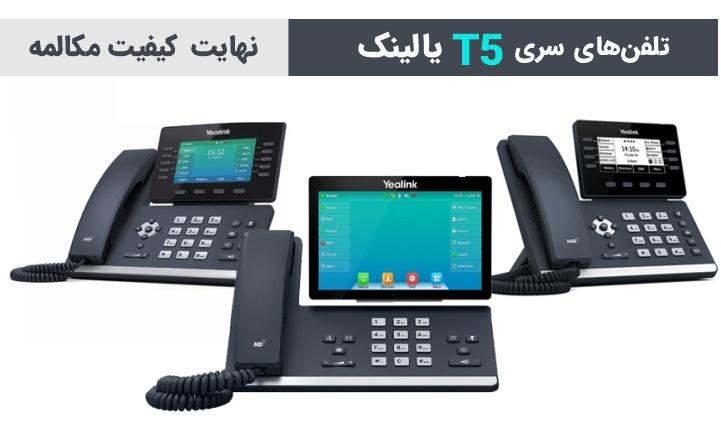 تلفن های سری t5 یالینک