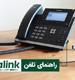 راهنمای تلفن یالینک | از صفر تا 100 تلفن های Yealink