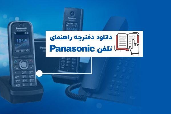 دانلود دفترچه راهنمای تلفن پاناسونیک