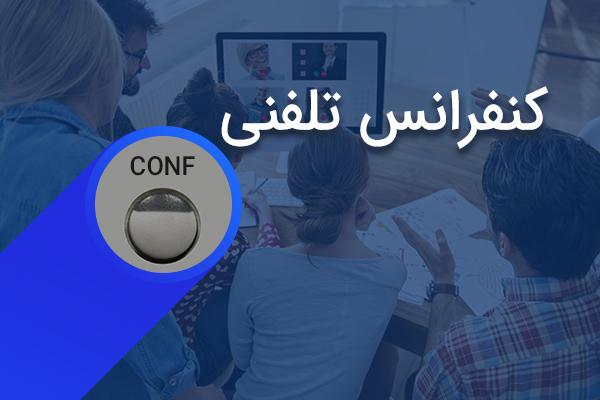 قابلیت کنفرانس در تلفن