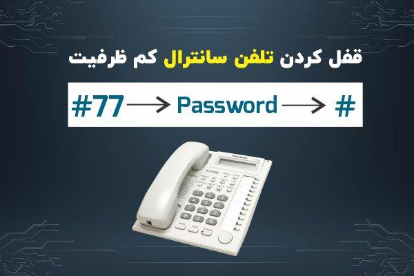 قفل تلفن سانترال کم ظرفیت 1-1