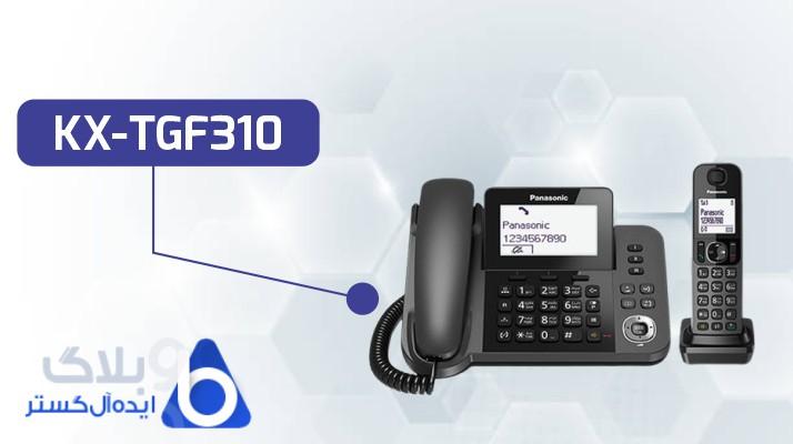 تلفن پاناسونیک KX-TGF310