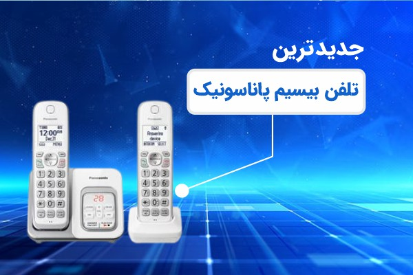 جدیدترین تلفن بیسیم پاناسونیک