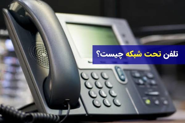 تلفن تحت شبکه چیست ؟