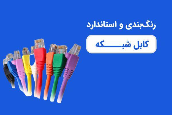 رنگ بندی و استاندارد کابل شبکه