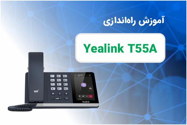 راه اندازی تلفن T55A